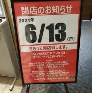 悲報・TSUTAYA閉店