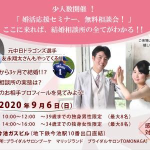 【お知らせ】少人数開催!「婚活応援セミナー、無料相談会!」