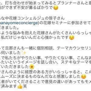 【募集中!!】プレ花嫁さんのお悩み相談会『体験相談』♡
