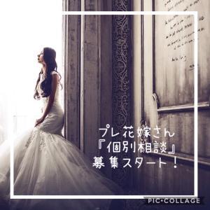プレ花嫁さんのお悩み相談室『個別相談』募集スタート!!