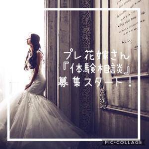 プレ花嫁さんのお悩み相談室『体験相談』募集スタート!