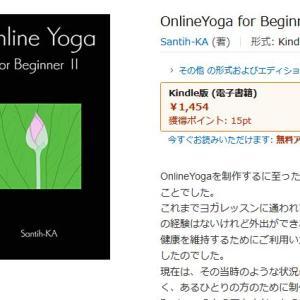 OnlineYoga for BeginnerⅡ Amazonkindle・メルカリ版