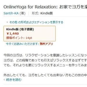 OnlineYoga for Relaxation おうちでヨガを楽しみませんか?