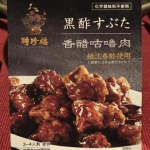 暑い夏の料理の我が家のお助けアイテム Miyajimaのステーキスパイスと聘珍楼の黒酢すぶた