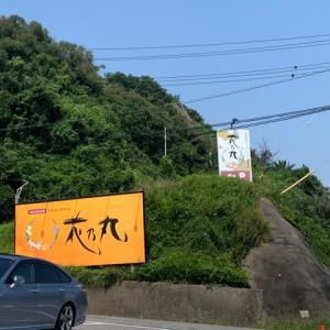 七夕・結婚記念日◇南知多温泉郷 花乃丸。