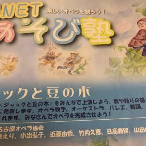 夏休みイベント ☆ その① ANET あそび塾 ジャックと豆の木。