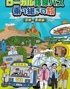 太川・蛭子のバス乗り継ぎ旅番組を見てて思ったこと