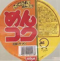 めんコク  追憶のカップ麺 2