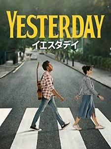 映画「YESTERDAY」を、やっと観れた。