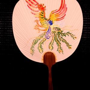 「鳳凰」の団扇