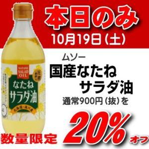 本日(10/19)だけの特価商品 「ムソー 国産なたね油」 20%オフ!!!(数量限定)