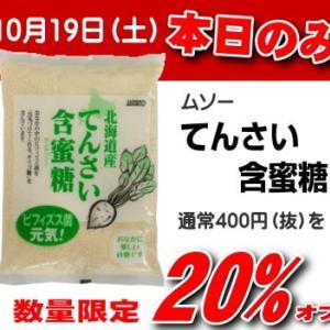 本日だけの特価商品 「ムソー てんさい含蜜糖」 20%オフ!!!(数量限定)