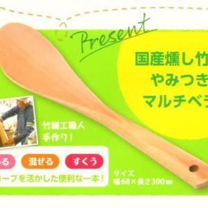 国産 「燻し竹のマルチベラ」プレゼント  ゼンケン 秋の新生活応援キャンペーン
