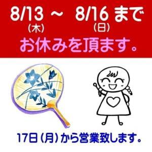 8月10(月) 祝日ですが営業いたします。