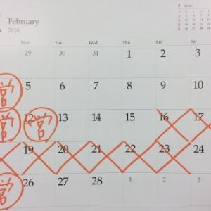 2月の営業日のお知らせです。