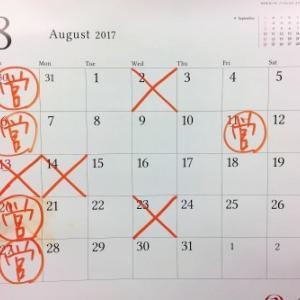 8/6(日)、8/20(日)、8/27(日)を張り切って営業致します!