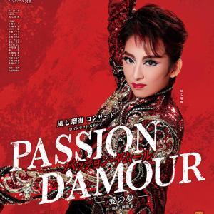 PASSION D'AMOUR 観劇