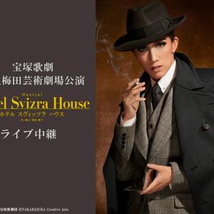 「Hotel Svizra House」ライブビューイング
