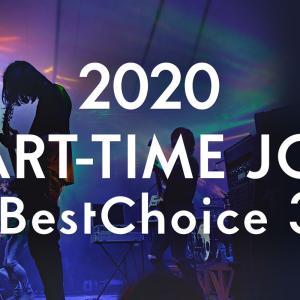 2020年からのバンドマンのバイト!3選【初心者、シフト1週間前、金髪・髪型自由、ピアスOK!】