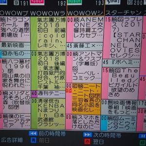 ニート・ニート・ニート放送日!