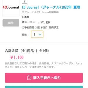 CDJournalに掲載だよ♡