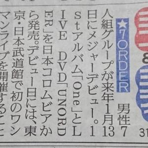 7ORDERメジャーデビュー、ワンマンライブ、 ネット関連まとめ①