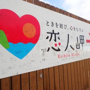 恋愛パワースポット!柏崎・恋人岬から観た日本海が超キレイでした♪