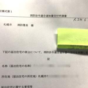 住宅宿泊(民泊)事業登録の名義変更