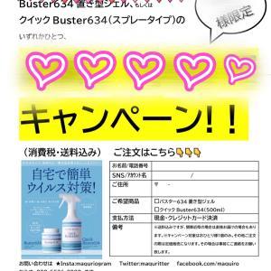 SNSフォロワーさん限定!創業記念Buster634(バスター634)〇〇キャンペーン開催♪