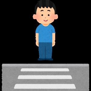 信号のない横断歩道で思う事♪