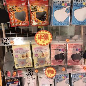 マスク、除菌製品の特売♪