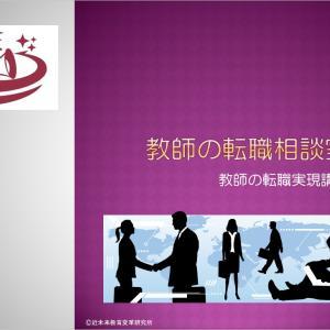 転職のオンライン勉強会