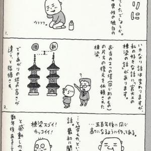 出口さんとヨシタケさん