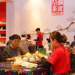 中国で茶博覧会