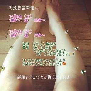 お灸で免疫を高めよう⭐︎【初めてのお灸】教室を開催⭐︎名古屋市名東区 フラット鍼灸院