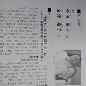 今日の旭川青年大学は金沢泰子、翔子さん