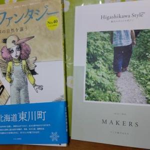 東川スタイルマガジン & 詩とファンタジー