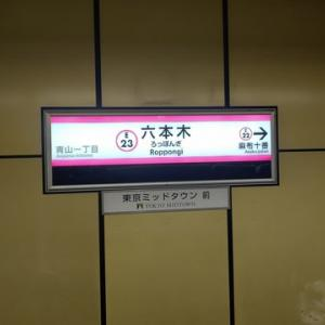大江戸線は深い