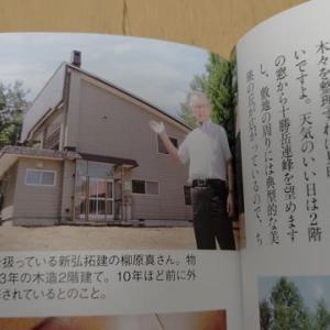 田舎暮らし 宝島社 の記事に載りました