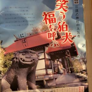 笑う狛犬 江部乙神社