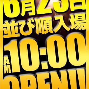 23日(火)朝10時開店!!