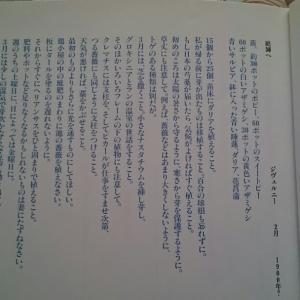 私のオールタイムベストブック10【ガーデニング】その3