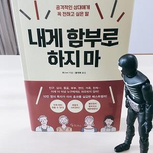 Joeの本が、韓国で発売!!