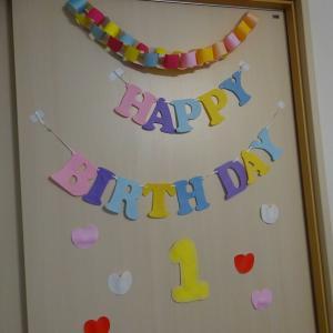 1歳の誕生日のお祝い