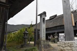 石仏番外 大内集落(福島)古峯山