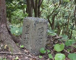 石仏番外保田・浅間山(千葉県)標石