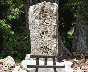石仏番外 天狗山(山形)慶明