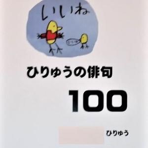 本、作りました・ひりゅうの俳句100