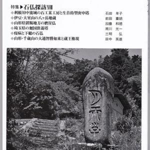 日本の石仏171
