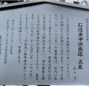 伊藤介二・昭和の石仏写真館(49)庚申塔